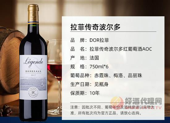 拉菲傳奇紅酒有收藏價值嗎,拉菲傳奇是拉菲嗎