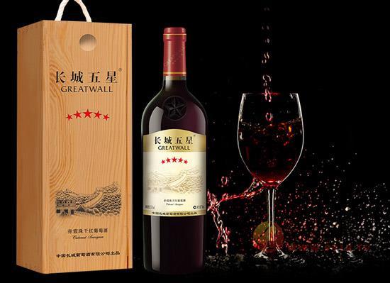 長城葡萄酒口感怎么樣,長城五星,高品質生活之選!