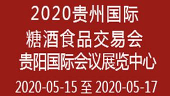 2020貴州國際糖酒食品交易會