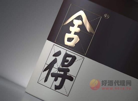 """第四代品味舍得云上市,打響白酒行業云發布""""第一槍""""!"""