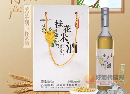 同里紅半甜型桂花米酒好喝嗎,營養功效有哪些