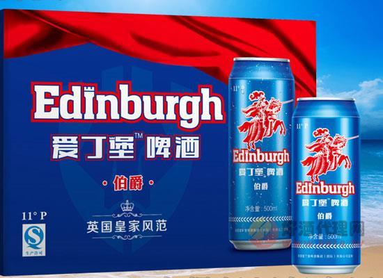 愛丁堡啤酒500ml價格怎么樣,愛丁堡伯爵啤酒多少錢一箱