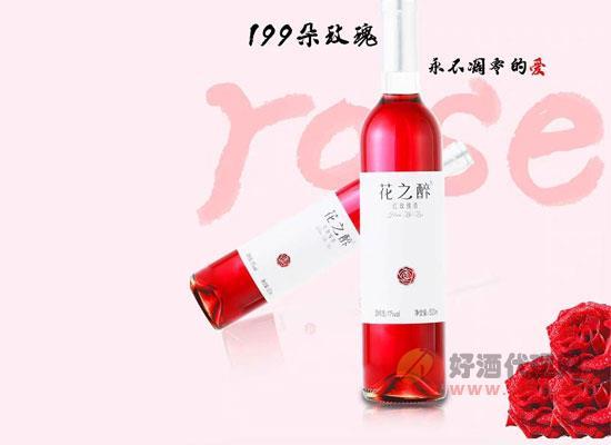 花之醉紅玫瑰酒好喝嗎,喝起來味道如何