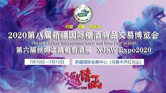 2020第八屆新疆國際糖酒商品交易博覽會