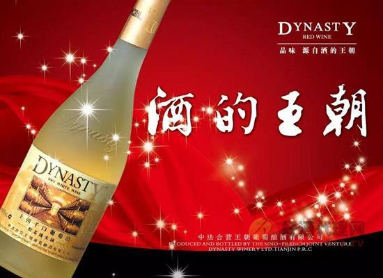 王朝半干白葡萄酒,等待你的擁有!