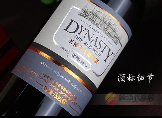 王朝葡萄酒价格表,典藏精品干红750ml多少钱