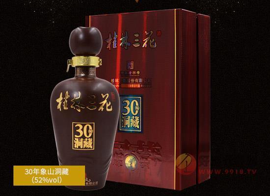 桂林三花酒30年洞藏52度白酒多少錢