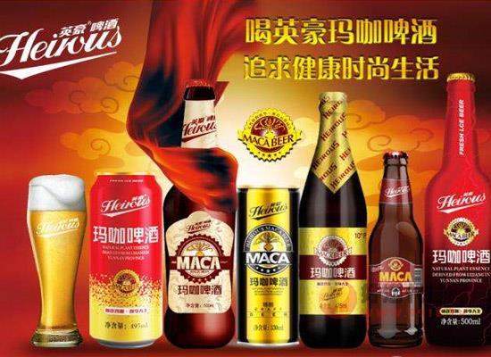 英豪瑪咖啤酒怎么樣,2020年做代理市場前景如何
