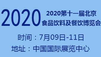 2020第十一屆北京國際食品飲料及餐飲博覽會