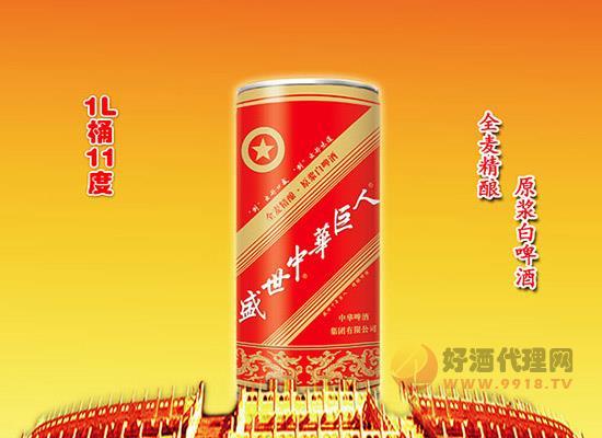 中華啤酒代理,盛世中華巨人啤酒加盟怎么樣
