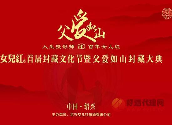 人生攝影師,百年女兒紅,女兒紅封藏文化節將于4.19啟幕