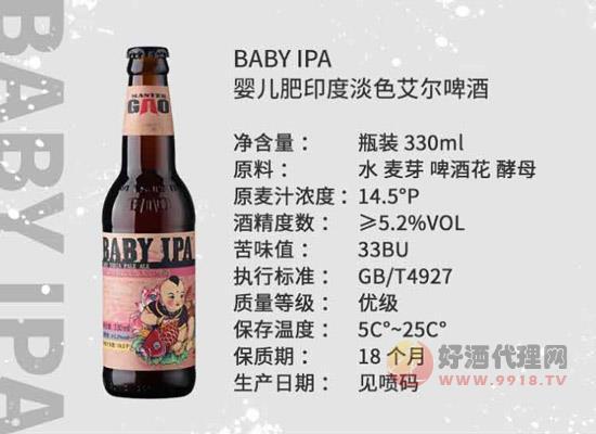 高大师啤酒价格表,2020高大师婴儿肥啤酒价格