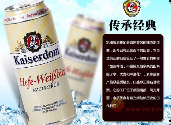凱撒啤酒多少度,德國凱撒白啤多少度