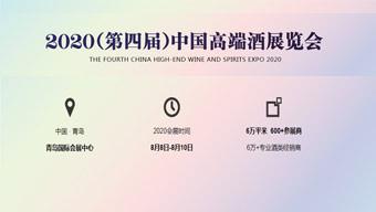 2020第4屆中國高端酒展覽會