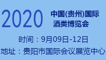 2020第10届中国(贵州)国际酒类博览会