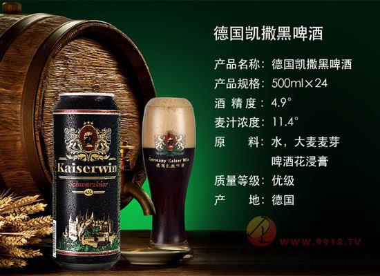 德國凱撒啤酒怎么樣,黑啤酒的特點是什么