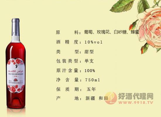 新疆和闐玫瑰酒,柔順香甜,40年老品牌!