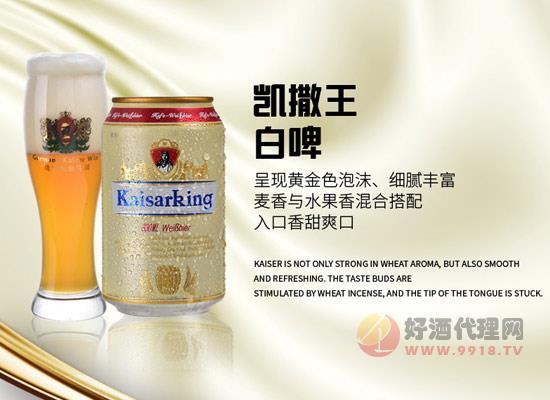 凯撒王啤酒怎么样,酒水特点有哪些