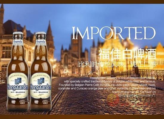 福佳白啤種類有多少,比利時福佳白啤產品大全