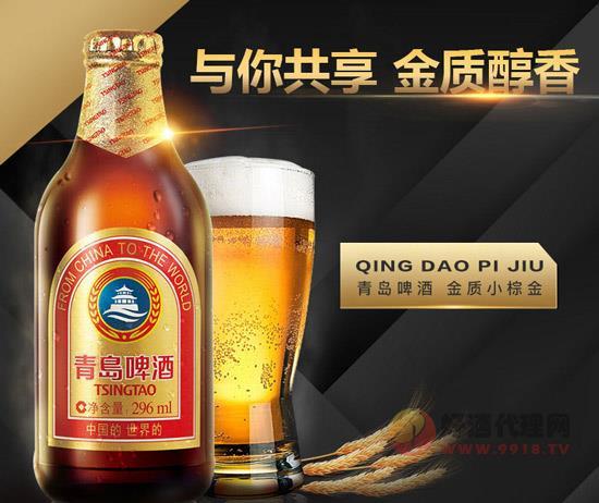 青島小瓶啤酒多少錢,青島啤酒小棕金296ml箱裝價格