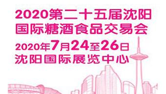 2020沈陽糖酒會(第25屆)