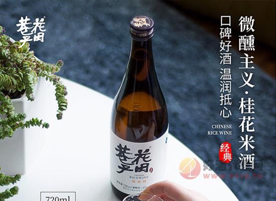 花田巷子米酒好喝嗎,桂花米酒,暖暖的很貼心
