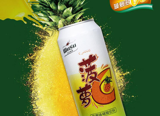 乌苏菠萝C有没有酒精,夏季饮酒菠萝啤也疯狂!