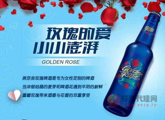 藍色的小瓶啤酒叫什么名字,燕京金玫瑰啤酒的特點是什么