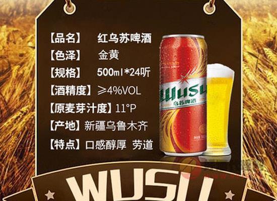 一瓶乌苏啤酒多少钱,性价比怎么样