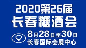 2020第二十六屆長春國際糖酒食品交易會