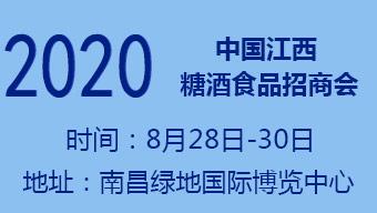 2020中国(江西)糖酒食品招商会