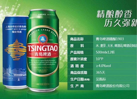 青岛1903精酿啤酒口感怎么样,青岛1903好喝吗