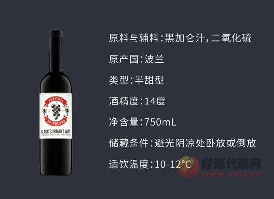 天使愛莓果黑加侖水果酒價格怎么樣,一瓶多少錢