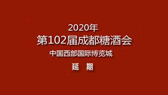 2020第102屆全國糖酒商品交易會