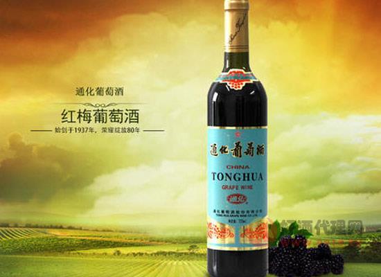 通化紅葡萄酒哪款好,紅梅葡萄酒味道如何