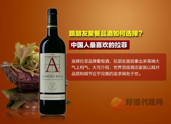 紅酒拉菲為什么出名,拉菲奧希耶干紅葡萄酒的特點是什么