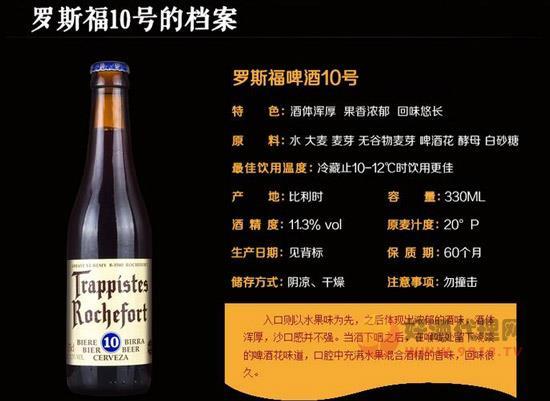 罗斯福10号相当于白酒,罗斯福10号一瓶就醉吗