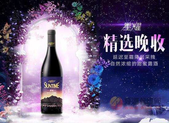 新天葡萄酒價格,新天星耀晚收甜紅葡萄酒價格