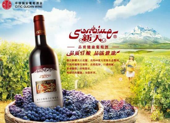新天葡萄酒產自哪里,新天葡萄酒產地介紹