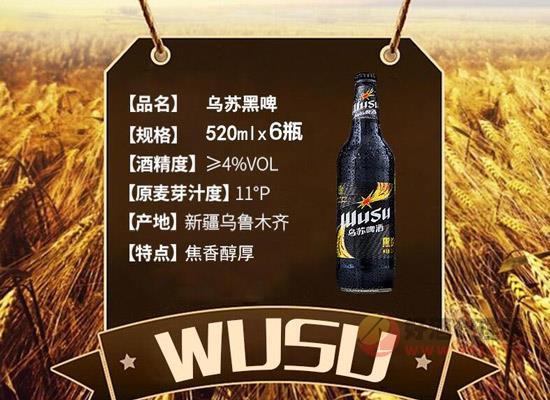 新疆烏蘇黑啤,酒味十足,每一口都是柔中帶剛!