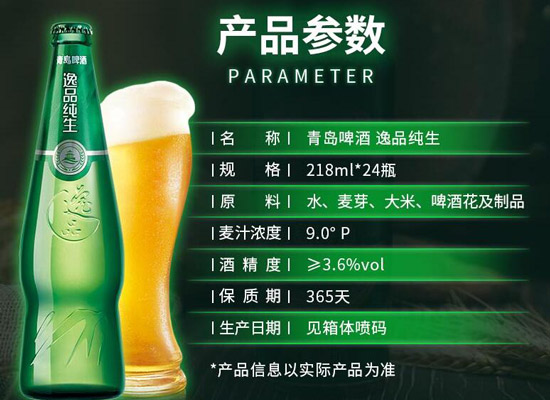 青岛啤酒逸品纯生好喝吗,逸品纯生218ml小瓶酒介绍