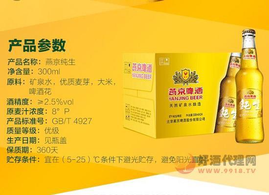 燕京小瓶啤酒價格,燕京啤酒純生8度300毫升多少錢