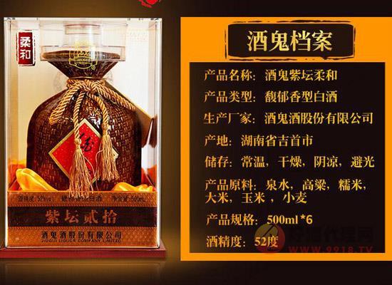 酒鬼酒和劍南春哪個好,紫壇酒鬼酒和1998劍南春對比