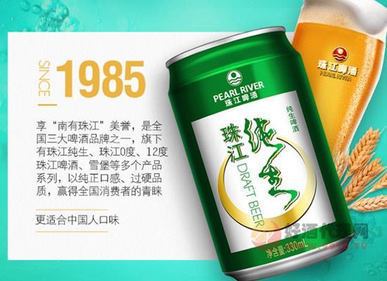 珠江纯生啤酒价格怎么样,一瓶多少钱