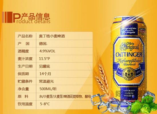 奧丁格啤酒多少錢一箱,德國進口奧丁格小麥白啤價格