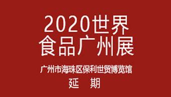 2020第九屆廣州世界食品展覽會
