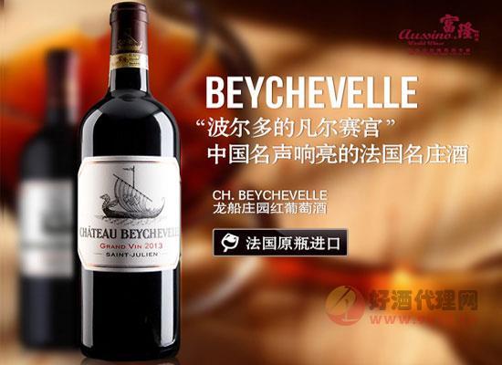 龍船莊園2015年紅葡萄酒的特點是什么,好喝嗎