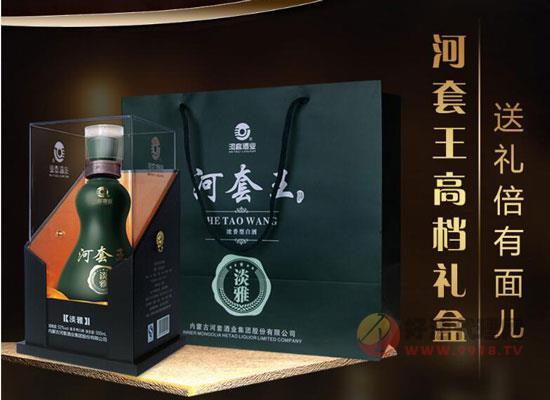 河套王酒,商界精英的飲酒選擇