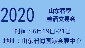 2020年春季(第83屆)山東省糖酒商品交易會