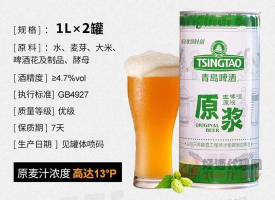 青岛7天原浆,新鲜扎啤,畅快体验!